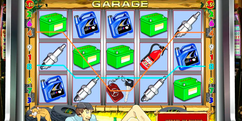 автомат Garage