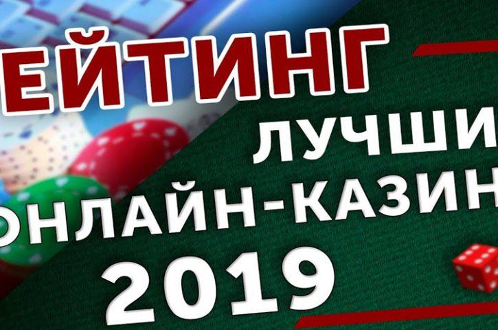 Лучшие онлайн казино 2019 года: топ пользователей